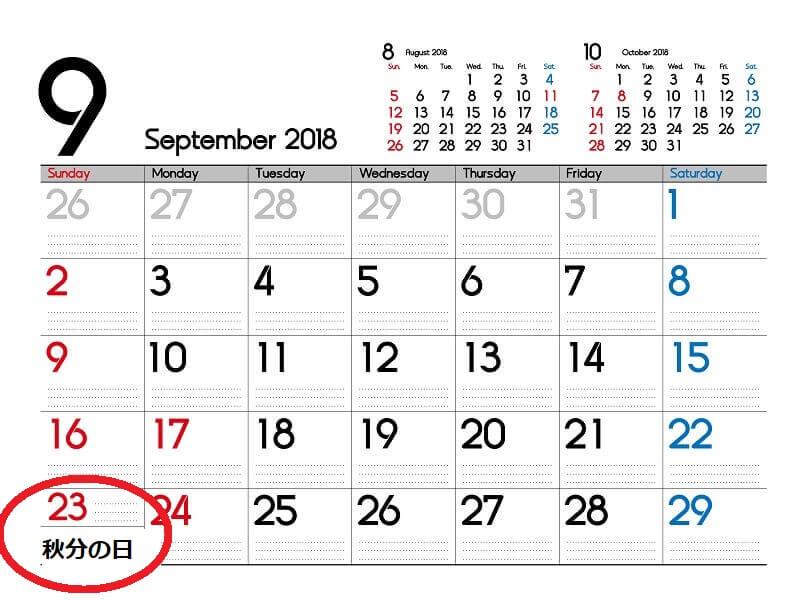 2018年9月秋分の日