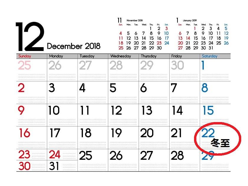 冬至2018