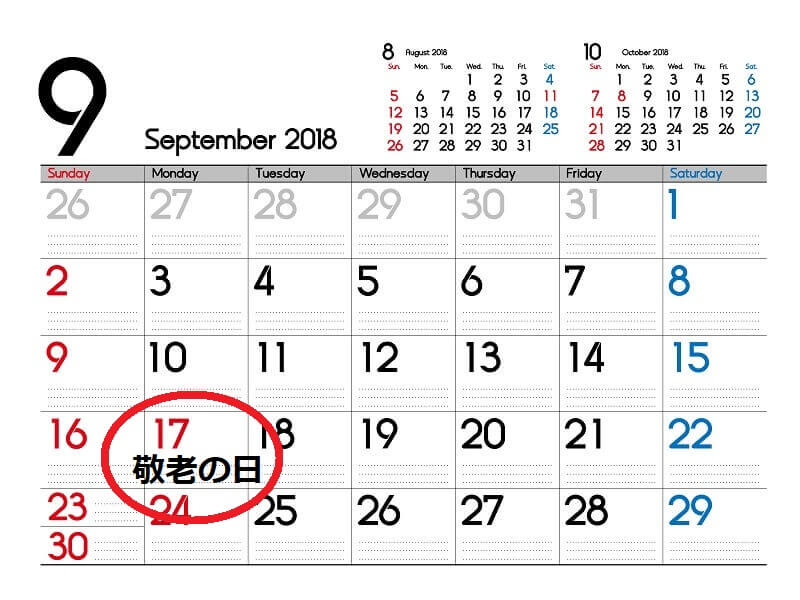 2018年9月敬老の日