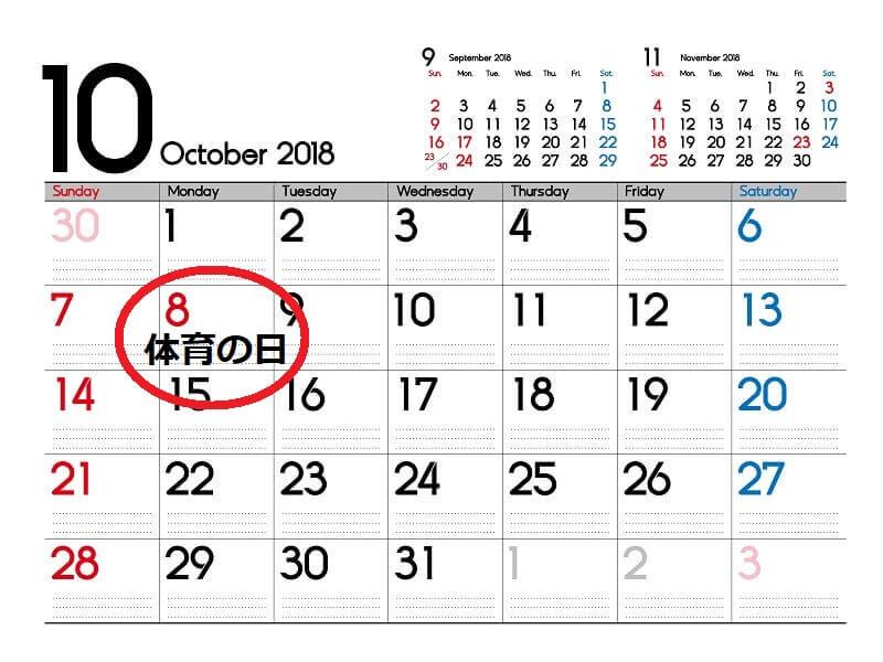 2018年10月体育の日