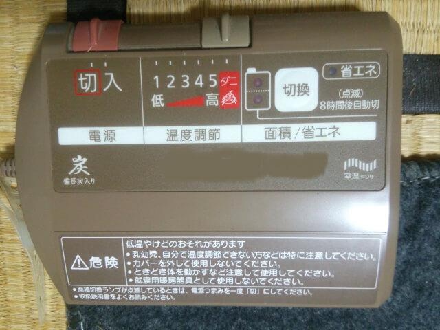ホットカーペット 消費電力