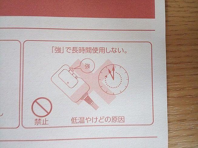 電気毛布03