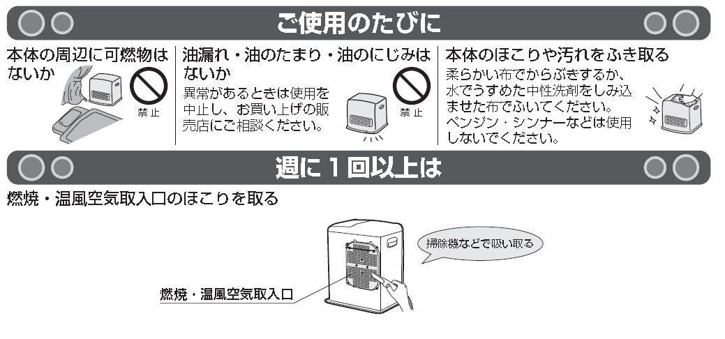 石油ファンヒーター掃除02