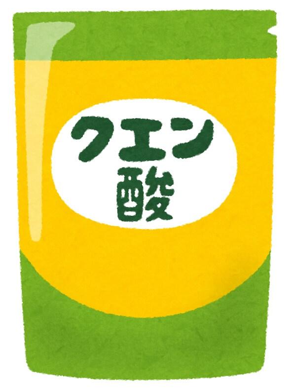 クエン酸01