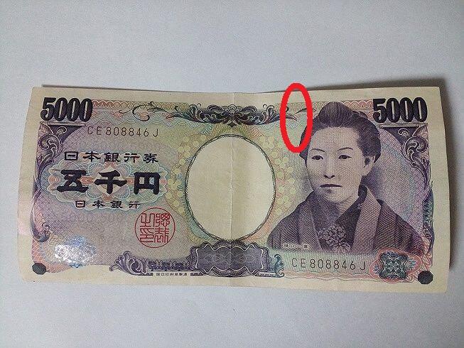 お年玉入れ方折り方5000円01-1