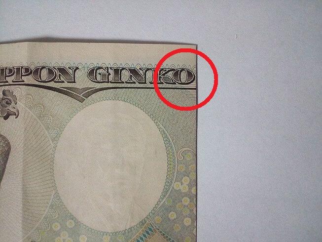お年玉入れ方折り方1万円03