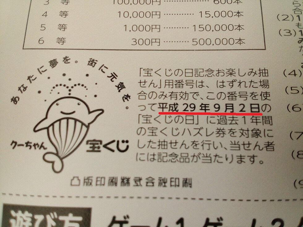 宝くじの日 スクラッチ02
