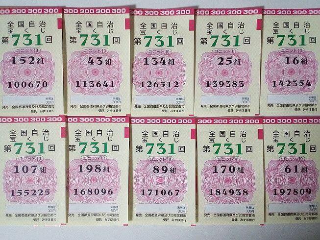 宝くじ 買い方 バラ02