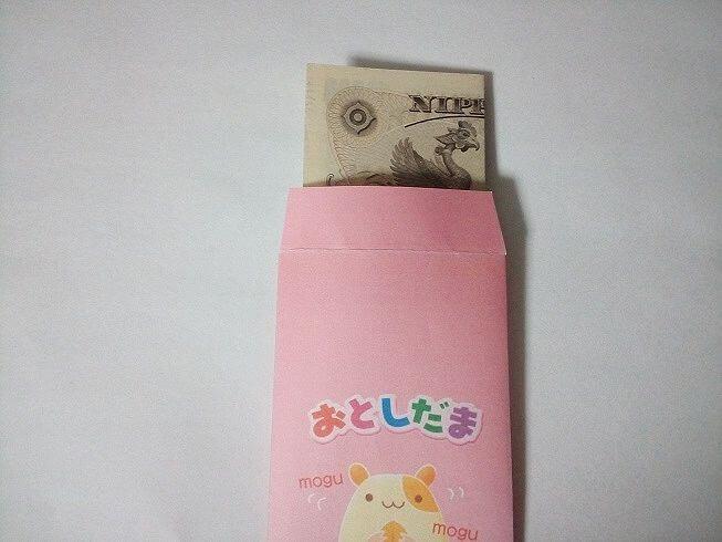 お年玉入れ方折り方1万円05