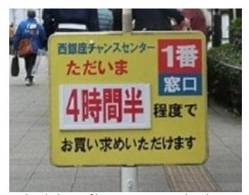 西銀座チャンスセンター04