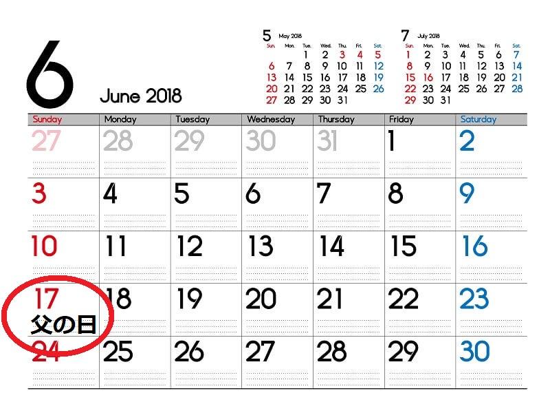 父の日2018年カレンダー