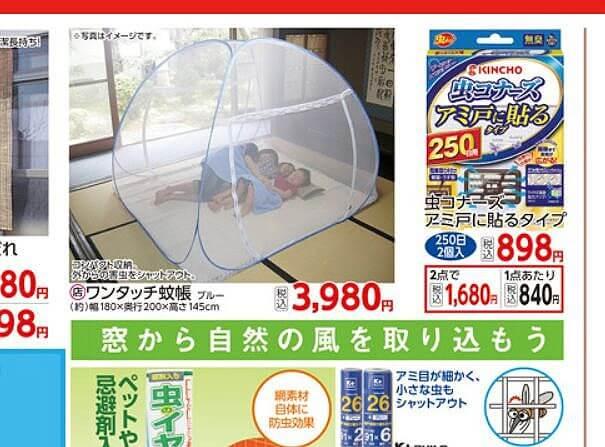 蚊帳 コメリ