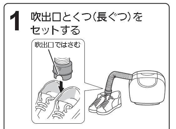 布団乾燥機 靴も乾かせる