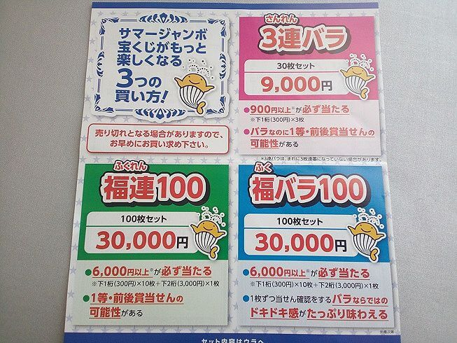 3連バラ福バラ100福連100
