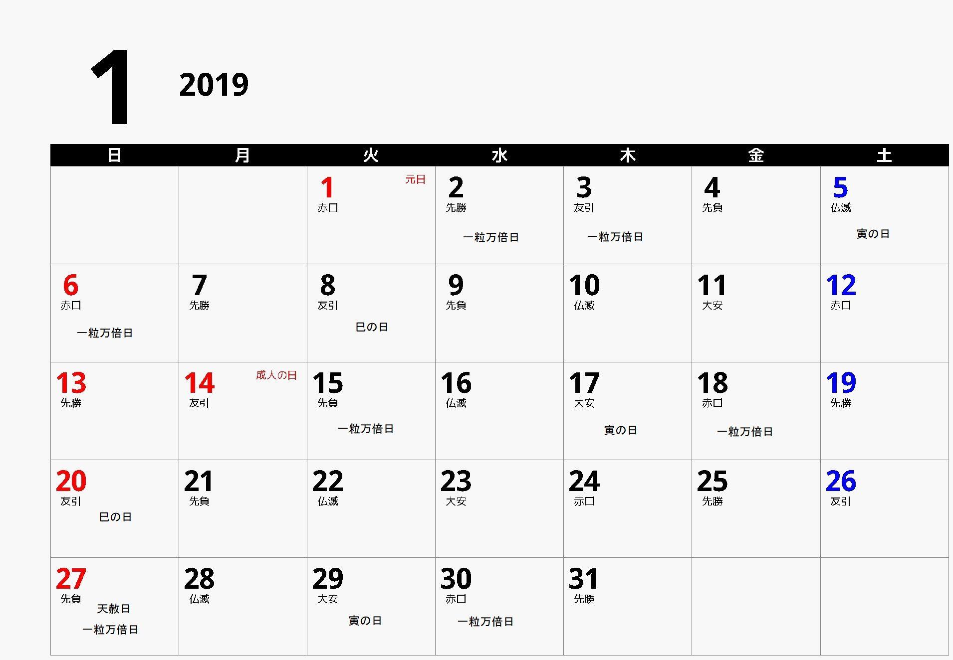 2019年1月カレンダー吉日