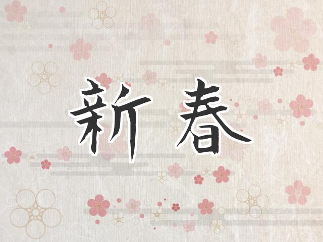 新春 読み方