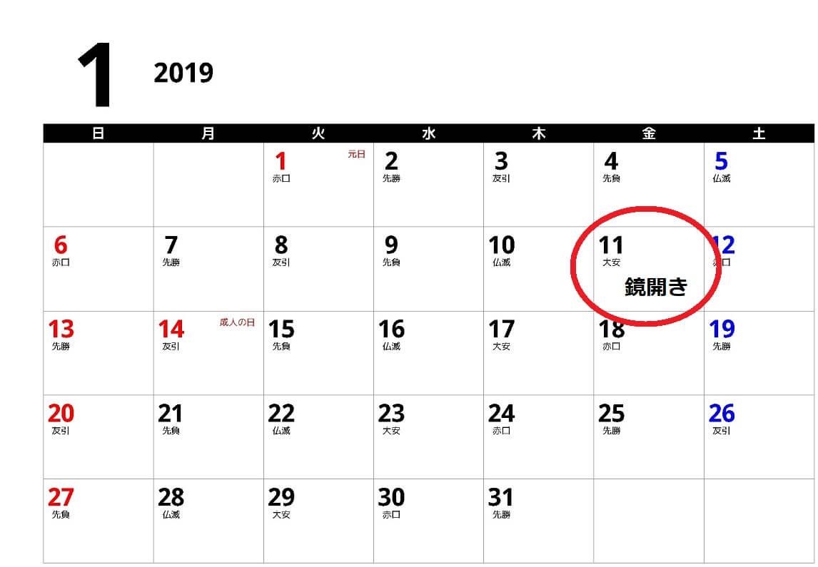 鏡開き2019年カレンダー