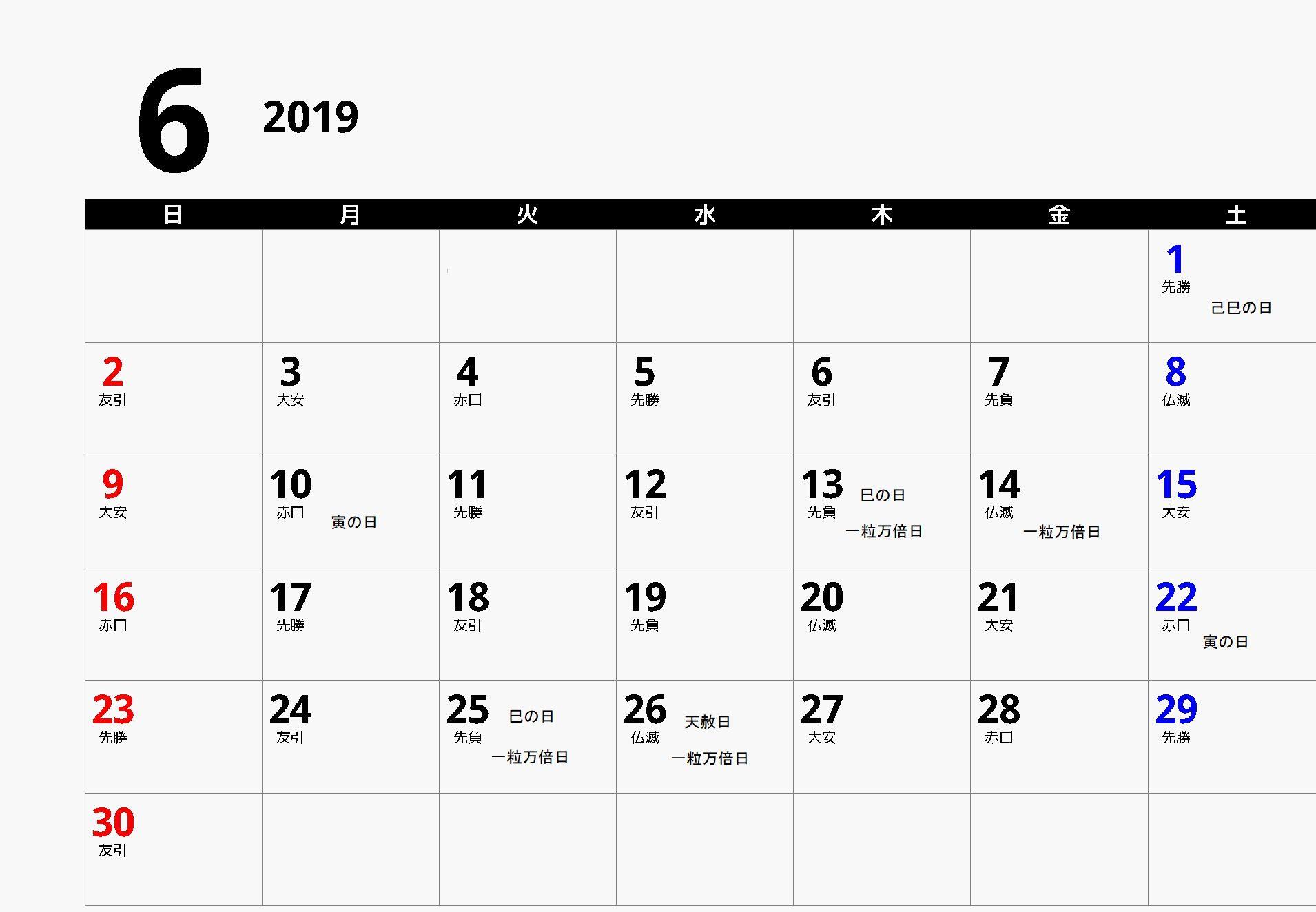 2019年6月カレンダー吉日