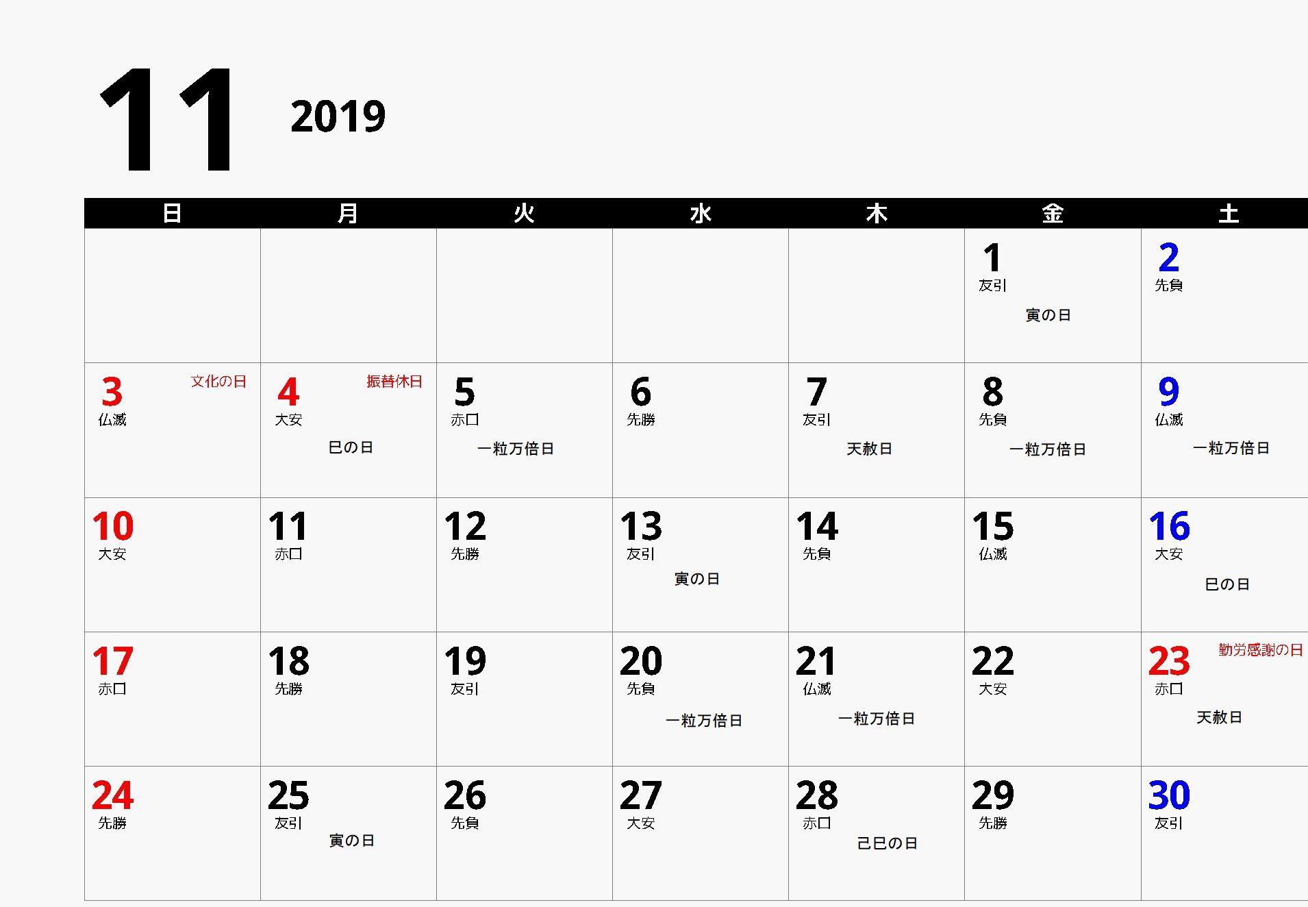 2019年11月カレンダー吉日