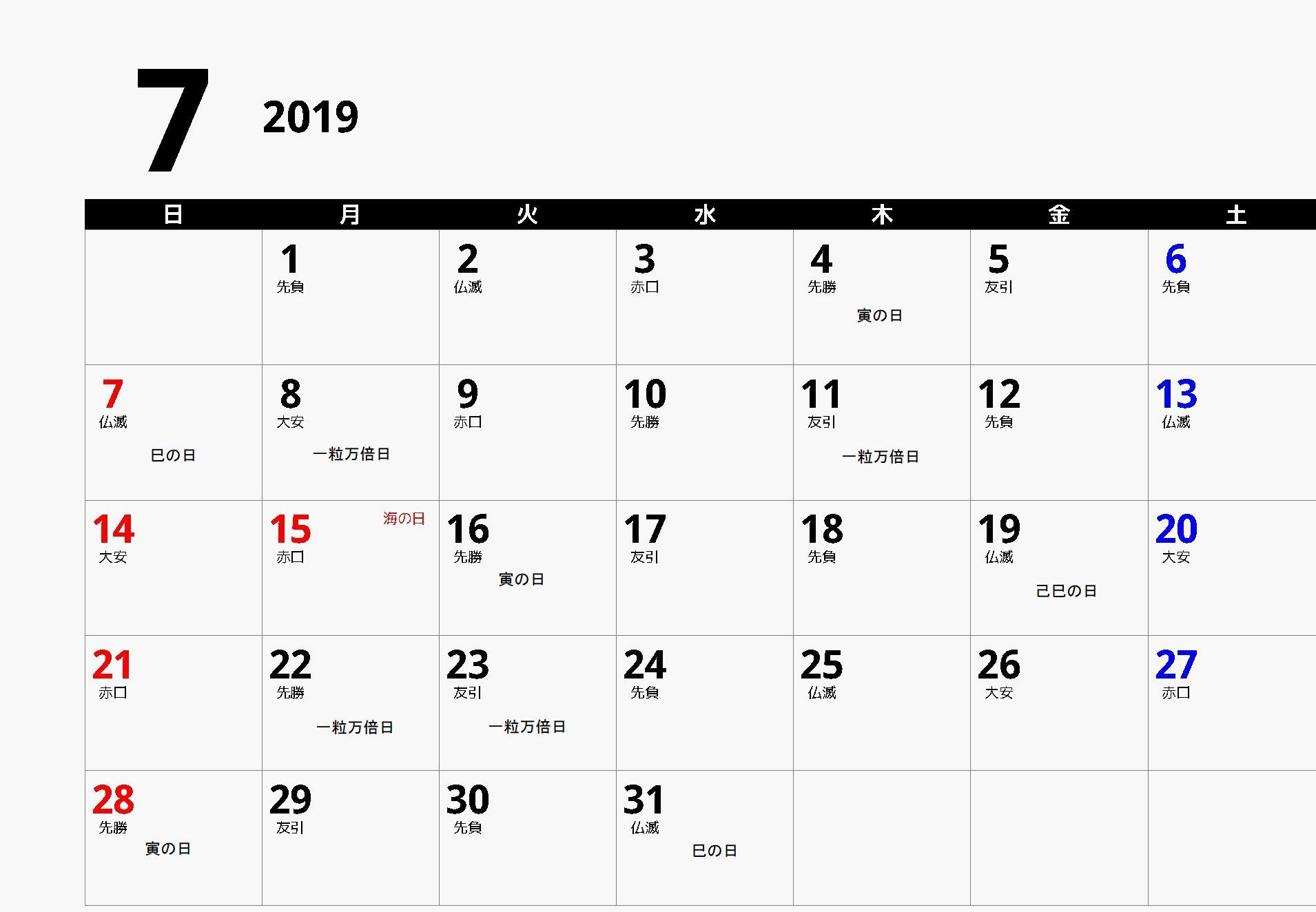 2019年7月カレンダー吉日