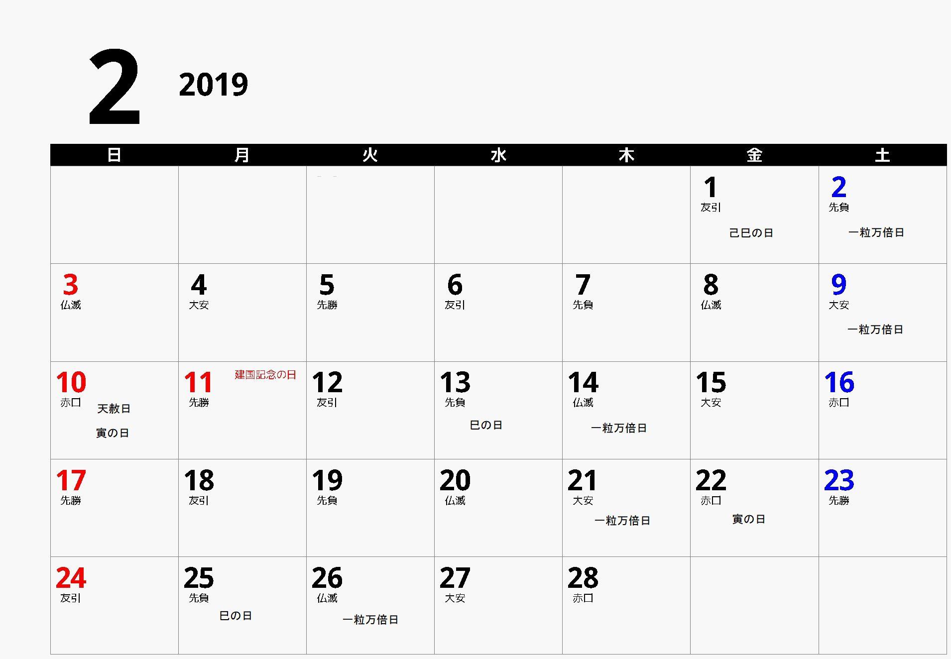 2019年2月カレンダー吉日