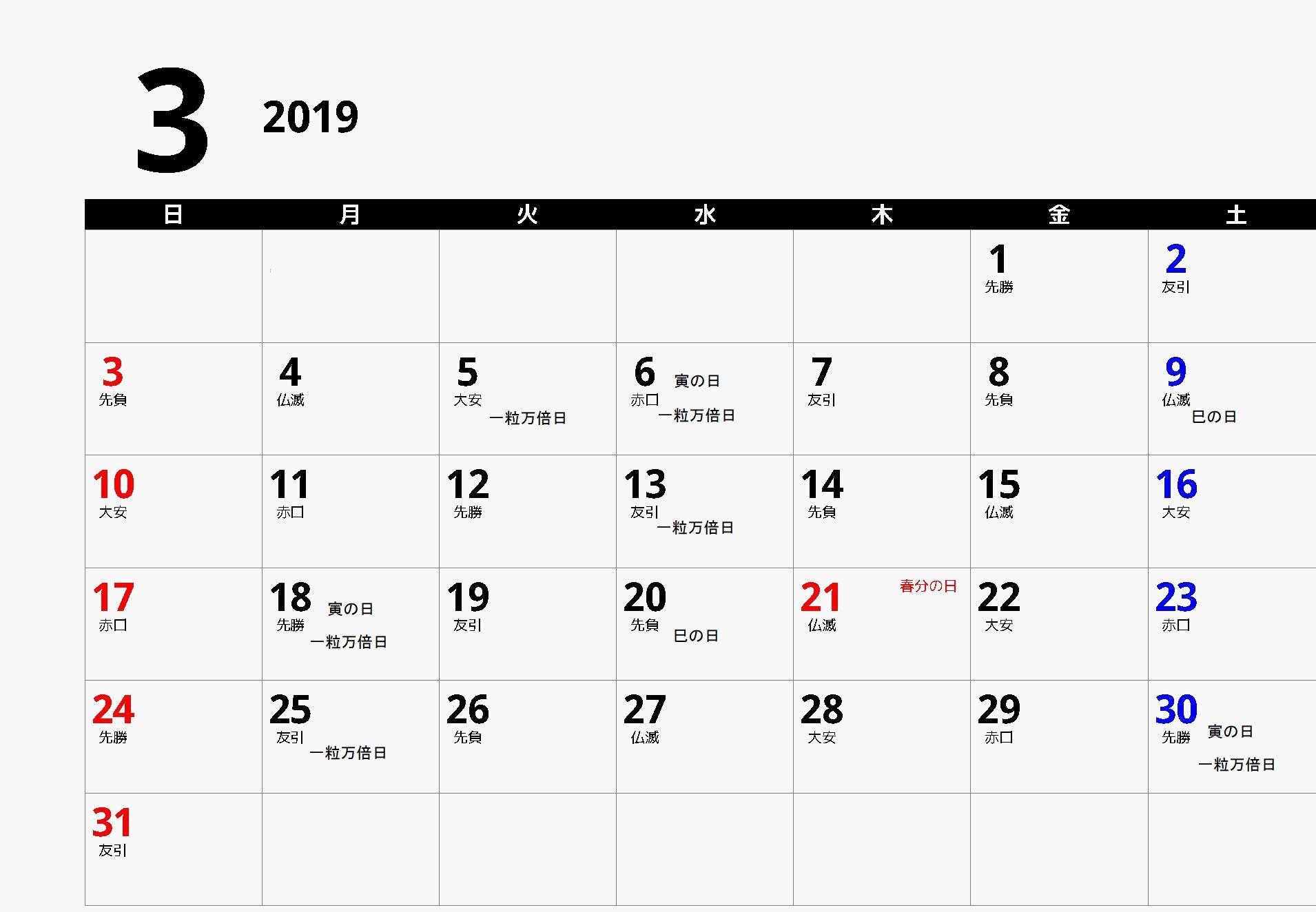2019年3月カレンダー吉日